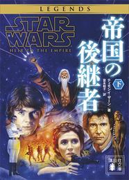 スター・ウォーズ 帝国の後継者 2 冊セット 最新刊まで