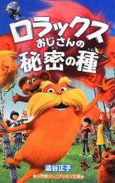 【児童書】ロラックスおじさんの秘密の種(全1冊)