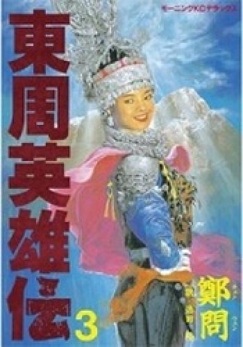 東周英雄伝 (1-3巻 全巻) 漫画