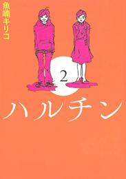 ハルチン(1-2巻 最新刊)