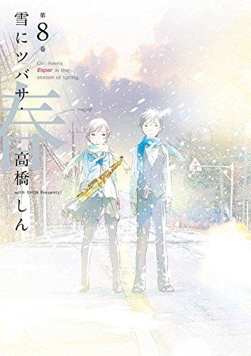 雪にツバサ・春 (1-8巻 全巻) 漫画