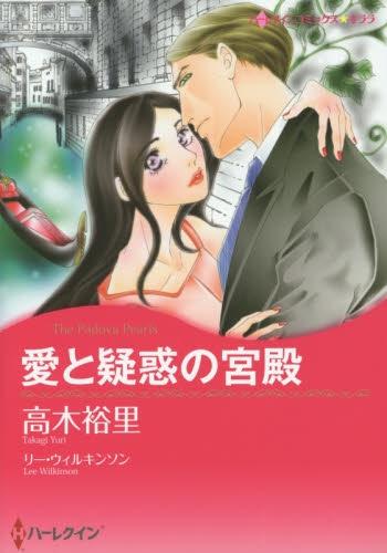 愛と疑惑の宮殿 漫画