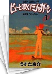 【中古】ピューと吹く!ジャガー (1-20巻) 漫画