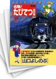 【中古】名物!たびてつ友の会 (1-12巻) 漫画