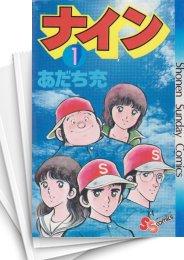 【中古】ナイン (1-5巻) 漫画