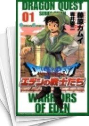 【中古】ドラゴンクエストエデンの戦士たち (1-14巻) 漫画