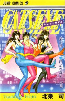CAT'S EYE キャッツアイ (1-18巻 全巻) 漫画