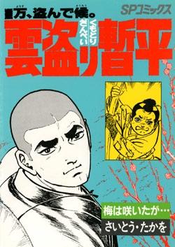 雲盗り暫平 (1-34巻 全巻) 漫画