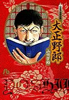 山田芳裕傑作集  [文庫版] (1-2巻 全巻) 漫画
