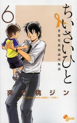 ちいさいひと 青葉児童相談所物語  (1-6巻 全巻) 漫画