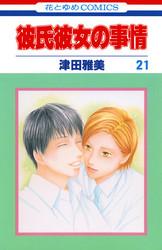 彼氏彼女の事情 21 冊セット全巻 漫画