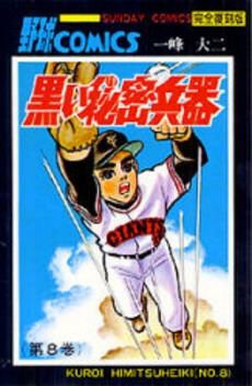 黒い秘密兵器 (1-8巻 全巻) 漫画