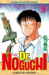 Dr.NOGUCHI(5) 漫画