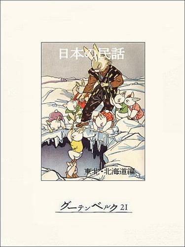 日本の民話(東北・北海道編) 漫画