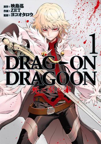 DRAG-ON DRAGOON 死ニ至ル赤 漫画