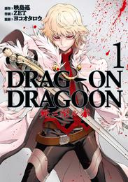 DRAG-ON DRAGOON 死ニ至ル赤1巻 漫画
