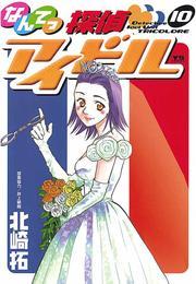 なんてっ探偵・アイドル(10) 漫画