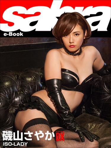 ISO-LADY 磯山さやかCOVER DX [sabra net e-Book] 漫画