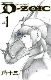 D-ZOIC 1 漫画