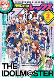 Comic REX(コミック レックス) 2016年2月号[雑誌]
