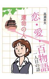 恋・愛・百物語 一人目の話 運命の人 漫画