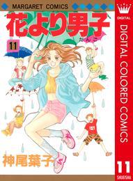 花より男子 カラー版 11 漫画
