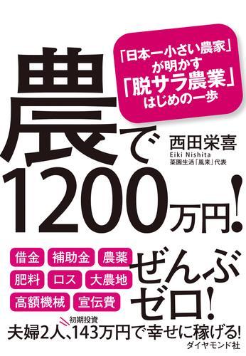 農で1200万円! 漫画