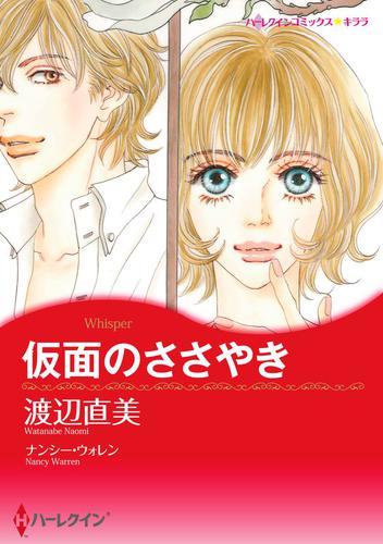 漫画家 渡辺直美 セット vol. 漫画