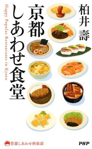 京都しあわせ食堂 漫画