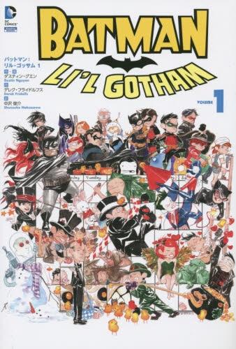 【画集】バットマン:リル・ゴッサム 漫画