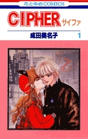 CIPHER サイファ (1-12巻 全巻) 漫画