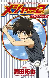 メジャーセカンド 少年サンデーコミックスビジュアルセレクション (1-3巻 最新刊)