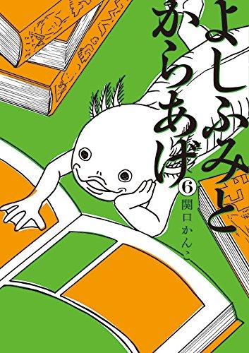 よしふみとからあげ (1-6巻 最新刊) 漫画