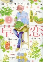 草恋−kusakoi− (1-2巻 最新刊)