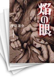 【中古】焔の眼 (1-6巻 全巻) 漫画