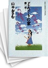 【中古】どんぐりの家 [A5版] (1-7巻) 漫画