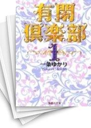 【中古】有閑倶楽部 [文庫版] (1-11巻) 漫画