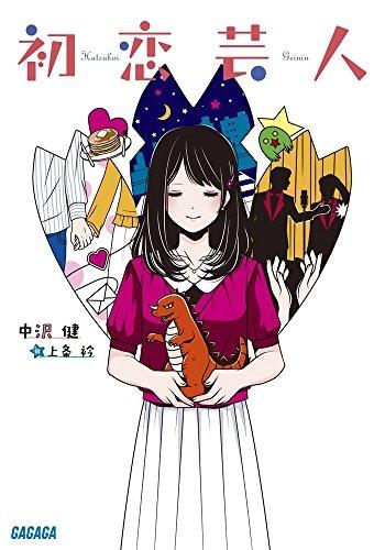 【ライトノベル】初恋芸人 漫画
