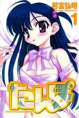 たんぽ (1-6巻 全巻) 漫画