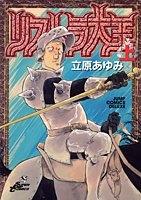 リストラ大王 (上下巻 全巻) 漫画