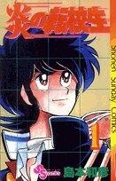 炎の転校生 (1-12巻 全巻) 漫画