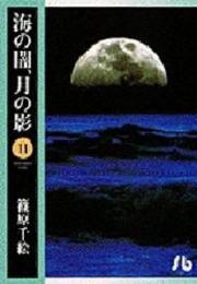 海の闇、月の影 [文庫版] (1-11巻 全巻)