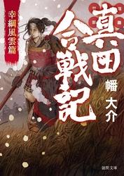 真田合戦記 7 冊セット最新刊まで 漫画