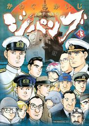 ジパング(43) 漫画