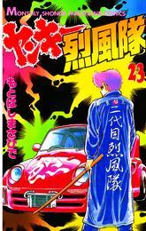 ヤンキー烈風隊(23) 漫画