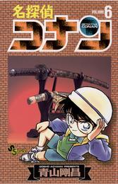 名探偵コナン(6) 漫画