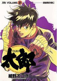 太郎(TARO)(21) 漫画