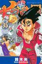 七つの大罪(35) 漫画