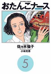 おたんこナース(5) 漫画