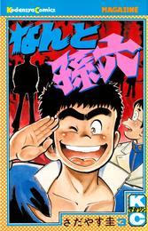 なんと孫六(3) 漫画